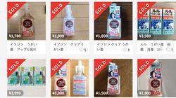 """「イソジン」などの""""うがい薬""""は転売しないで。メルカリで出品が相次ぐ。吉村知事「勝手に販売すると犯罪。控えて」と訴える"""