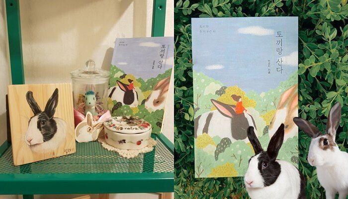 토끼별로 떠난 랄라, 랄라와 햇살이와 함께한 이야기가 담긴 '토끼랑 산다'
