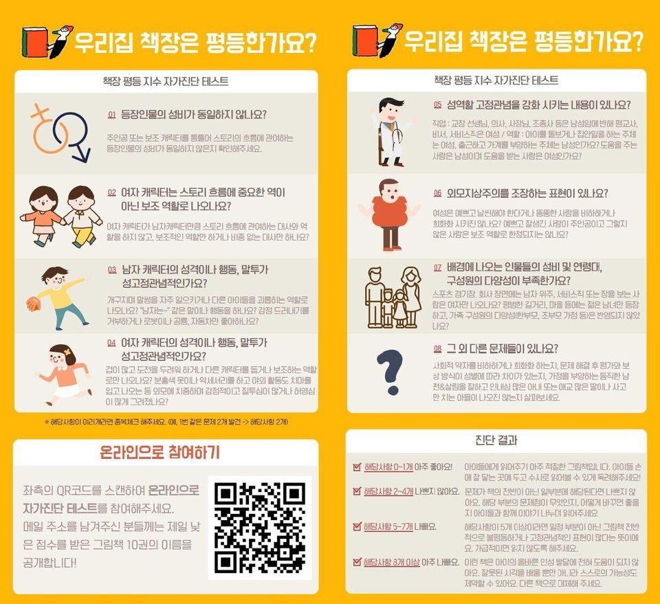 '우따따'의 책장 평등 지수 자가진단 테스트 / 우따따도 이 기준을 통과하는 그림책을