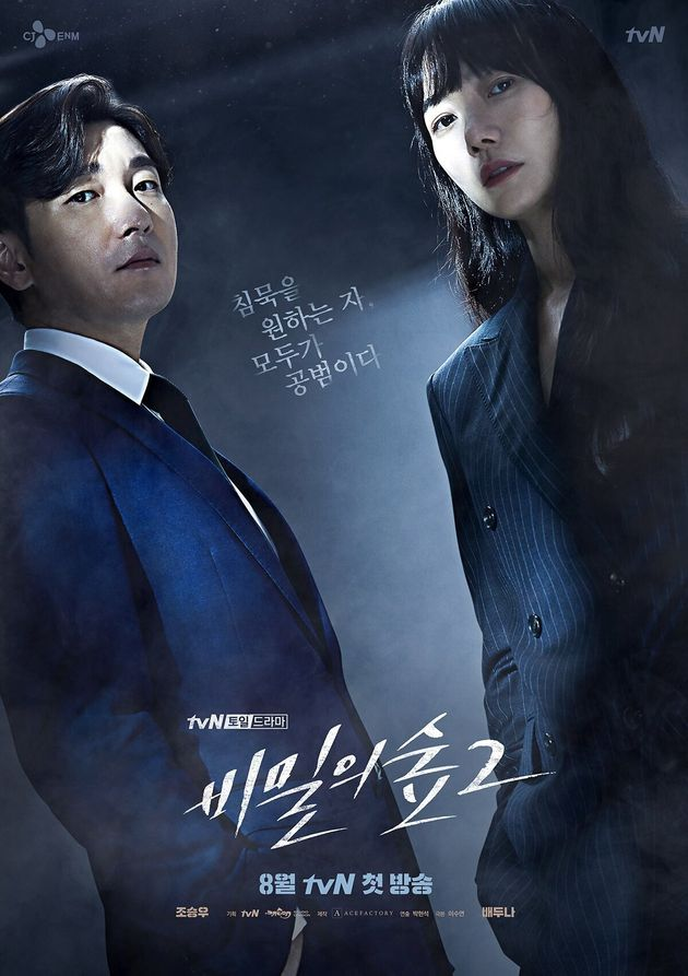 tvN '비밀의 숲'
