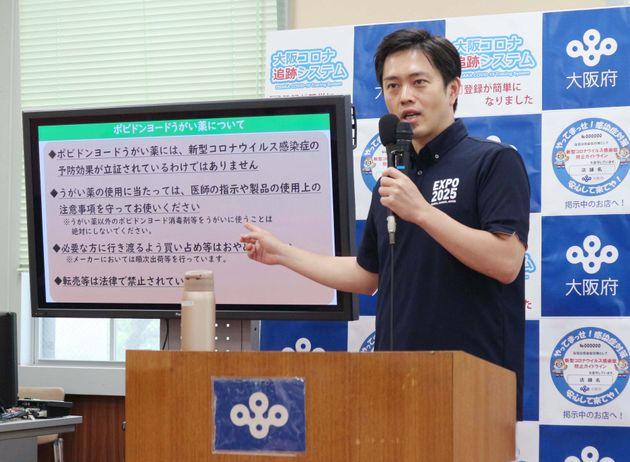 記者会見で「ポビドンヨード」うがい薬の注意点について説明する吉村洋文大阪府知事=8月5日