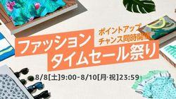 63時間限定!Amazon「ファッションタイムセール」開催中。レディースマストバイ商品は?