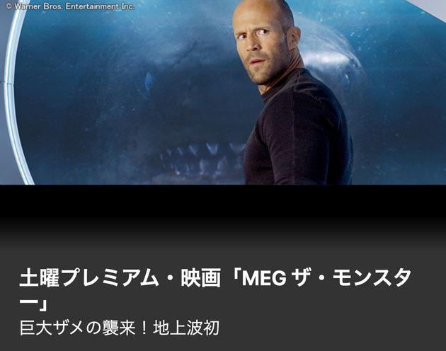 『土曜プレミアム』で放送される映画『MEG