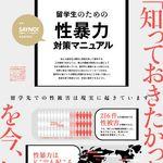 留学先での性暴力、被害者ら実態調査 「不安だった時期に知り合った日本人」から…