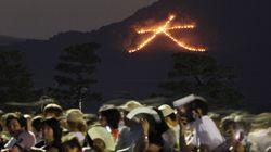 京都の魂を蔑ろにする「送り火」のニセ点灯。そもそも「五山送り火」なぜ大事なのか