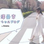 声優・小澤亜李さん、ミュージシャン・ヒゲドライバーさんと結婚「温かい家庭を築いていけたら」