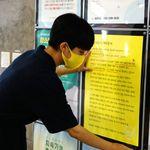 류호정 의원이 국회 의원회관에 붙힌 '비동의 강간죄' 대자보