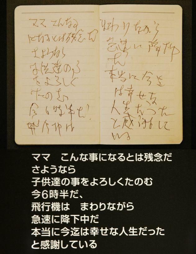 安全啓発センターで展示されている犠牲者の遺書。商船会社支店長の河口博次さんが家族に宛てて手帳に書いた遺書の最後のページ(複写)