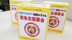 コロナショックで苦しむ家庭の子どもたちに笑顔を。50円募金が滋賀県で始まる