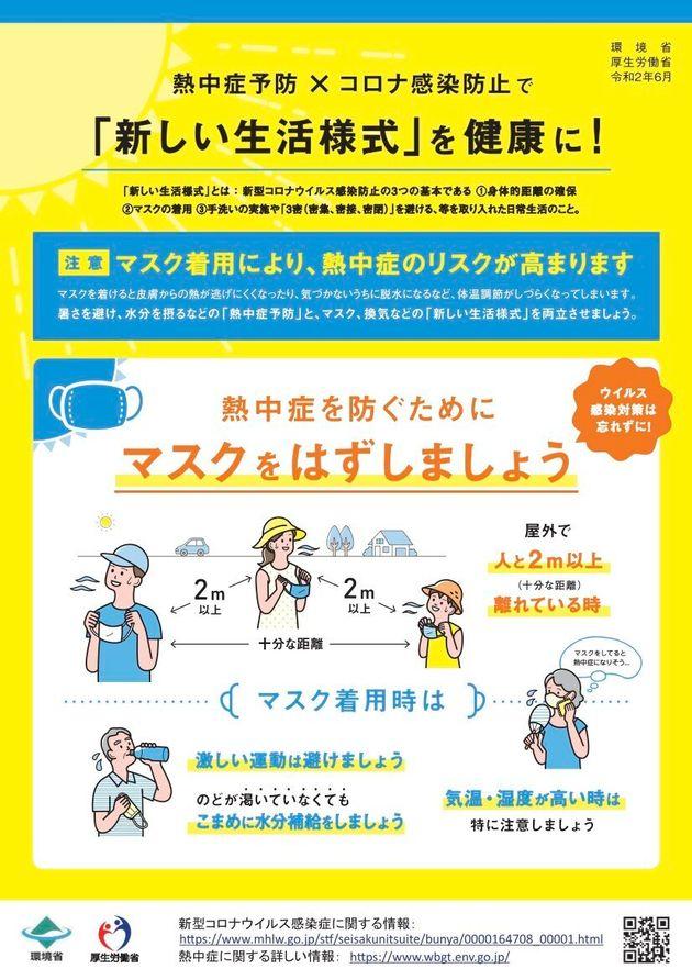 「新しい生活様式」での熱中症予防のリーフレット(1P目)