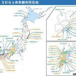 SDGs未来都市、過去最多33都市を選定 大阪で初の共同事業モデルなど、広がる取り組み
