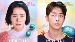 마침내 확정된 넷플릭스 '보건교사 안은영' 공개일
