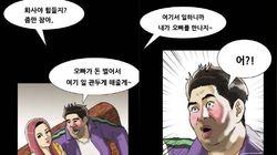 기안84가 '나 혼자 산다' 화사와 전현무를 웹툰에서 소화한 방식