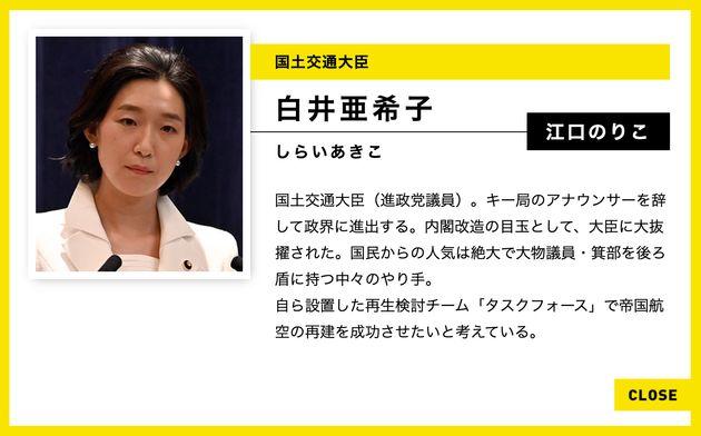 国土交通大臣・白井亜希子役を演じる江口のりこさんの紹介ページ