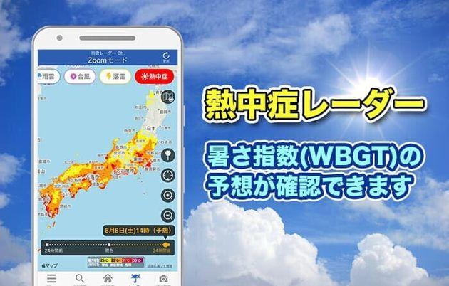 東京など1都8県に「熱中症警戒アラート」