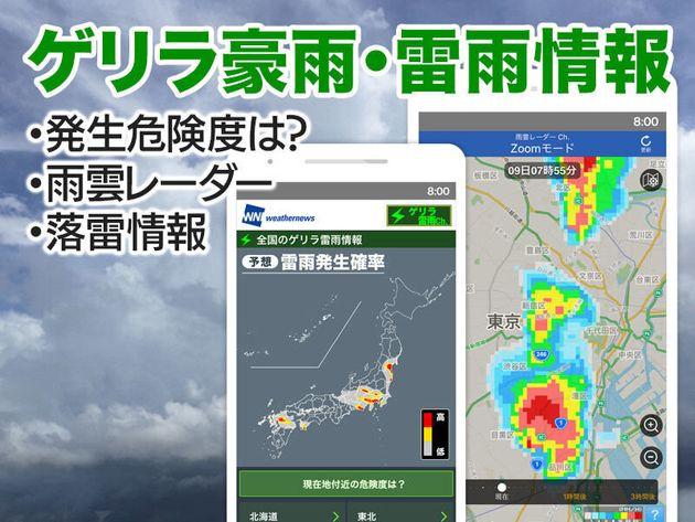 東京など関東、午後は天気の急変に注意が必要。