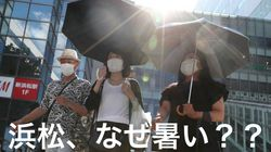 浜松はなぜ暑くなったのか。国内最高気温タイを記録、気象台に聞いた
