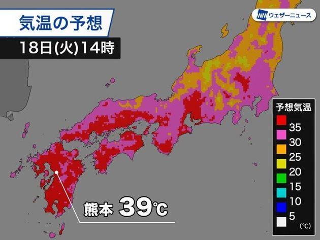 気温の予想 18日(火)14時