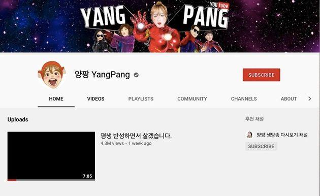 韓国の人気YouTuberヤンパンの現在のチャンネル。動画が非公開になり謝罪文だけ見られるようになっている。