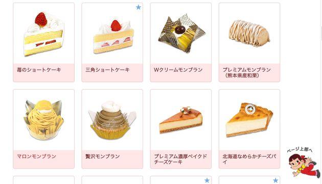 ショートケーキやモンブランなど種類が豊富な不二家のケーキ