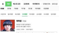 「女性嫌悪」で炎上、韓国ウェブ漫画家キアン84の作品で批判殺到