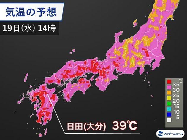 気温の予想 19日(水)14時
