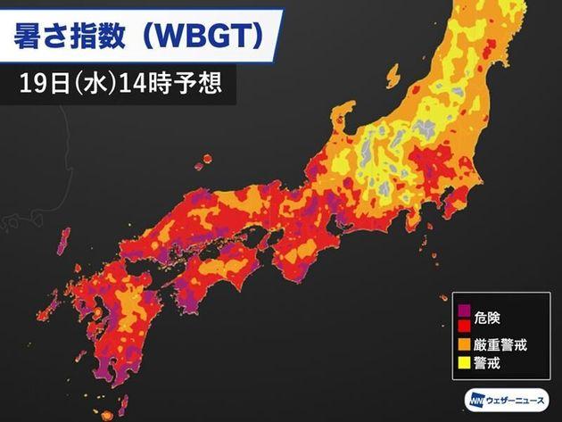 暑さ指数(WBGT) 19日(水)14時の予想