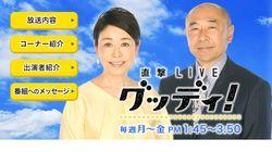 安藤優子さんに寄せられた批判から考える。過酷で危険な状況での中継レポートはどこまで必要か?
