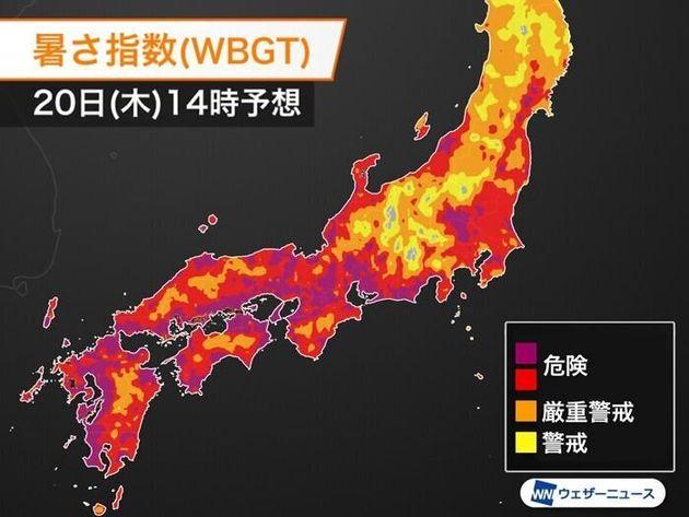 暑さ指数(WBGT) 20日(木)14時の予想