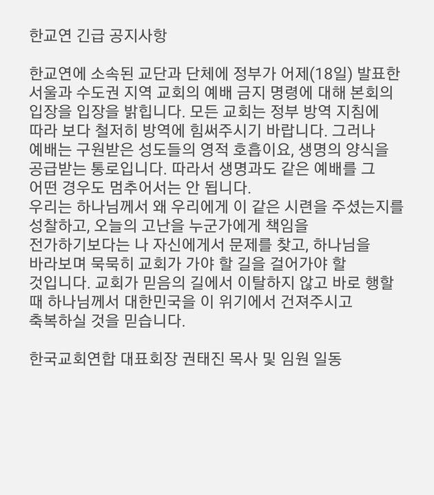 한국교회연합이 회원들에 보낸