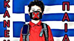 «Κανένα παιδί με μάσκα στο σχολείο»: Ενα επικίνδυνο κίνημα που διαρκώς