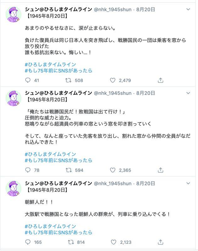 シュンのツイート(※下から上に向かって新しい投稿)