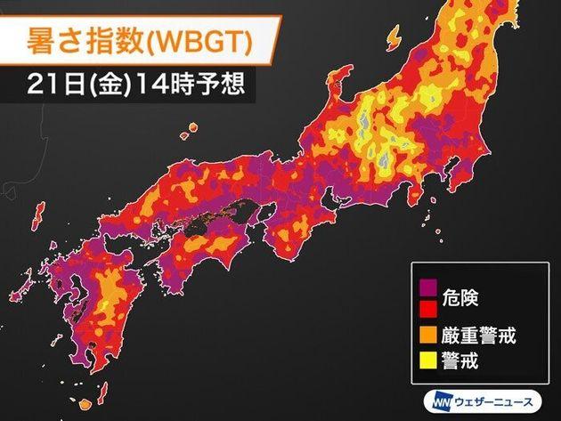 暑さ指数(WBGT) 21日(金)14時の予想