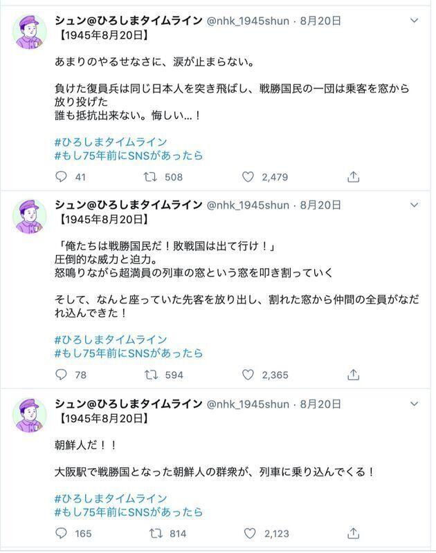 シュンのツイート