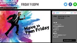 「Mステ」2時間スペシャル、出演者と楽曲は?(一覧)