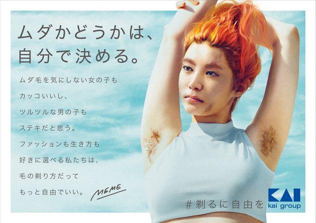 剃毛しない脇毛が目を引くMEMEの広告