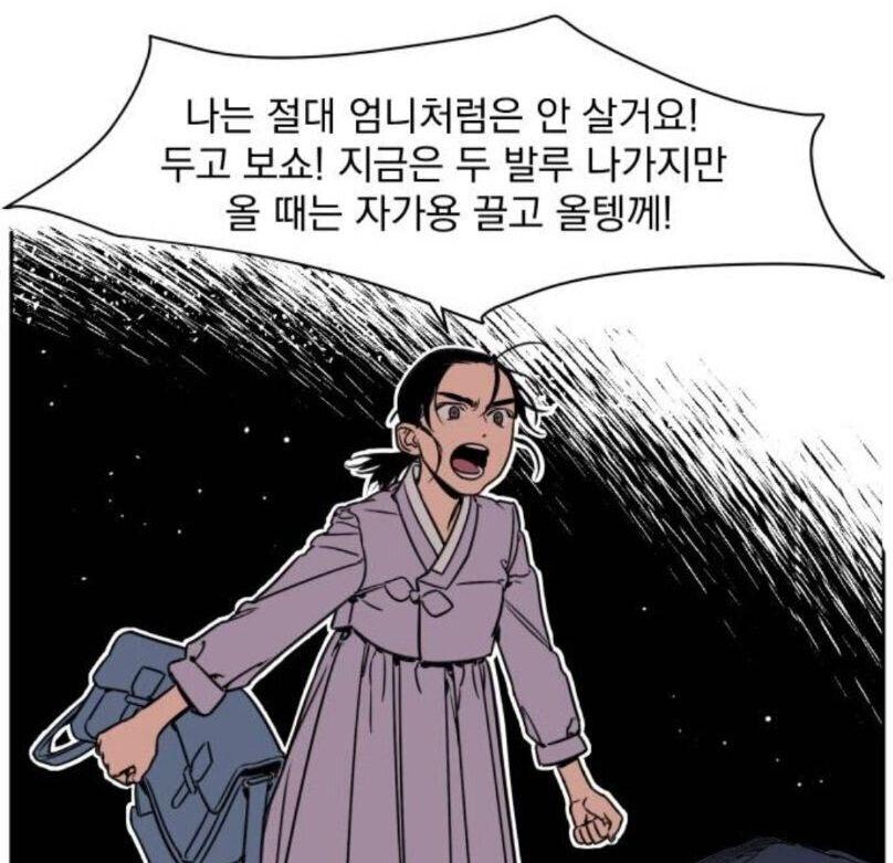 '정년이' 중 한