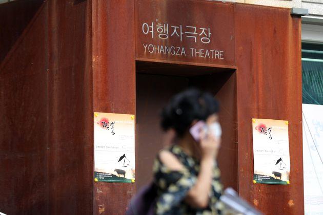 연극 '짬뽕&소' 팀에 신종코로나바이러스(코로나19) 확진자가 대거 발생한 가운데 20일 오후 연극이 진행되는 서울 성북구 여행자극장이 닫혀