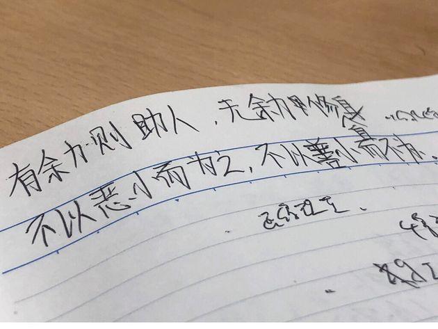 郭さんが記者のノートに書いた文字。「余力ある時は人を助け、余力なき時は修練する」という意味がある