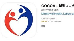 接触確認アプリ「COCOA」陽性者と接触可能性のプッシュ通知きたら?