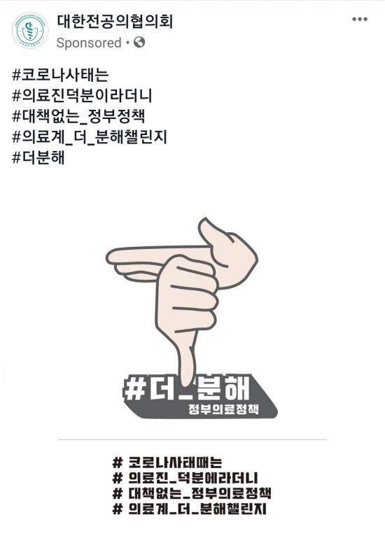 대한전공의협의회가 공식 SNS 계정에 올린 정부 '덕분에 챌린지' 손 모양을 반대로 한 '#더분해