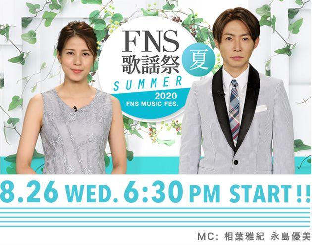 フジテレビ『FNS歌謡祭2020
