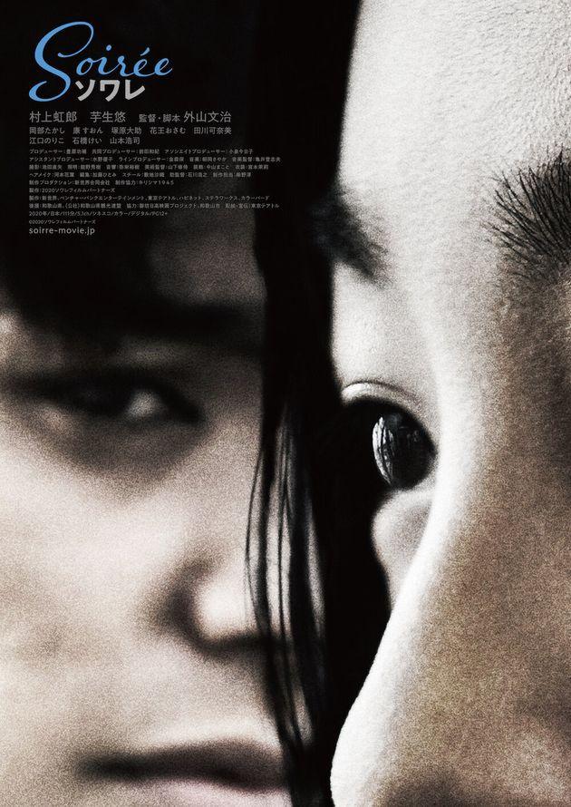映画『ソワレ』