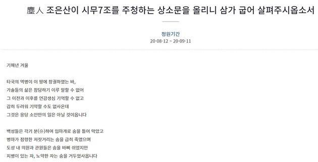 자신을 '진인 조은산'이라고 소개한 네티즌이 올린 청와대