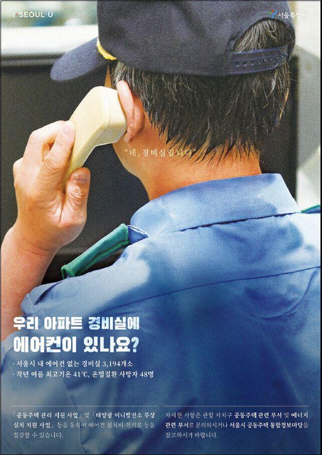 서울시 '경비실 태양광 미니발전소 무상설치 지원사업' 홍보