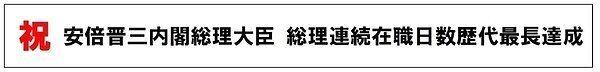 安倍首相の在職日数歴代最長を祝う横断幕のデザイン