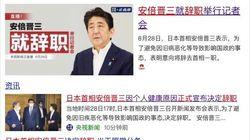 安倍首相は「優秀なライバルだった」。中国でも辞任発表会見が生中継、意外な評価が…