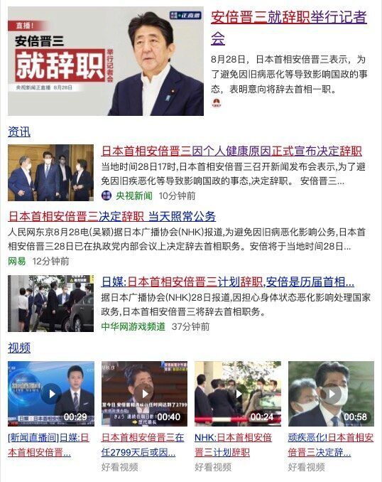 安倍首相辞職の意向について伝える中国のニュースたち