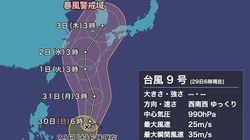 台風9号(メイサーク) 非常に強い勢力で沖縄本島接近か その後、西日本接近へ