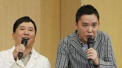 太田光さん「『番組に穴あけた』と考えるのは間違い」新型コロナ感染アナへ。相方の田中さんには…